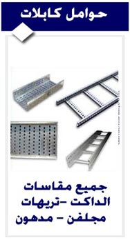 cable tray and ducts
