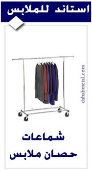 Garment Rack Clothes Hanging