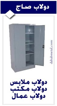 Metal Wardrobe Manufacturer
