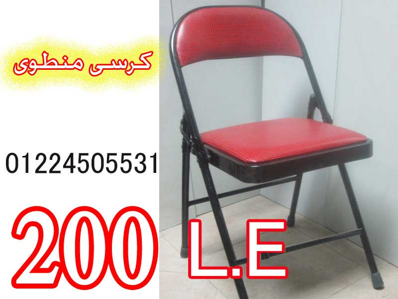 folding chair promotion
