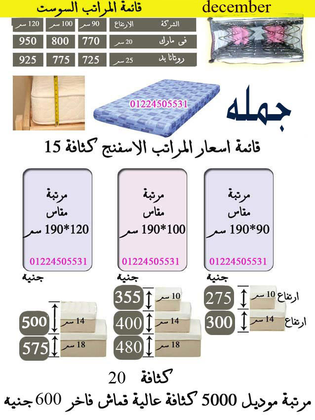 foam mattress price list dahabmetal