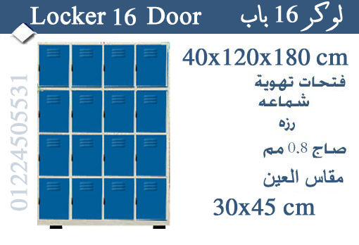 locker sixteen door
