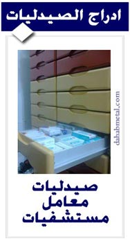 pharmacy drawer system