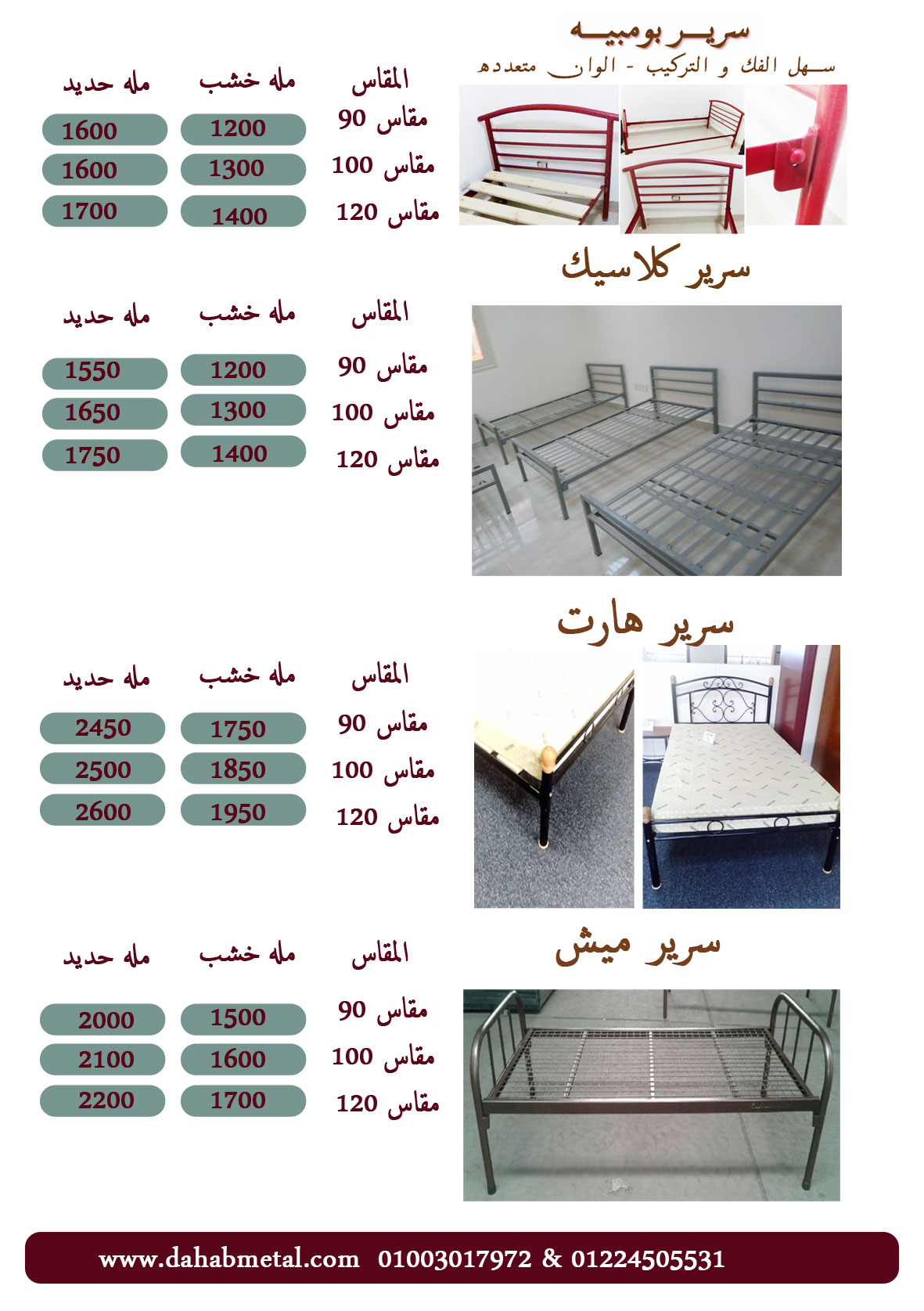 single bed price list dahabmetal