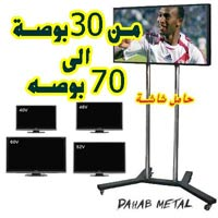 trolley stand tv stand