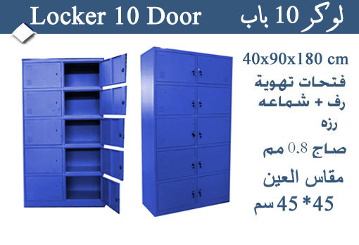 10 door lockers