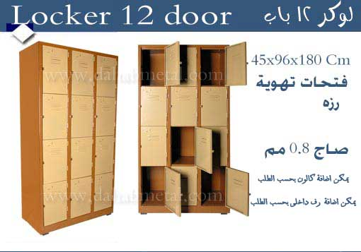 steel lockers from dahabmetal