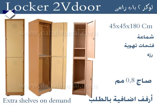 metal locker and cupboard