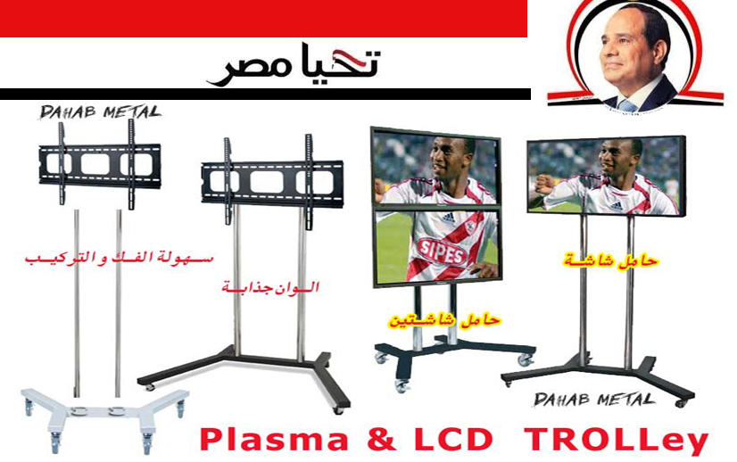 tv lcd , led trolley , tv stand